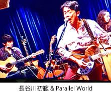 長谷川初範 & Parallel World